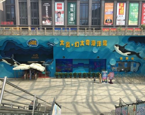 幻太奇海洋馆